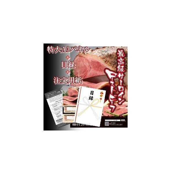 ローストビーフ 景品目録セット サーロイン500g 【送料無料】 静岡そだち 希少部位 サーロイン (景品 目録 肉 高級 誕生日 イベント ゴルフコンペ 二次会景品)