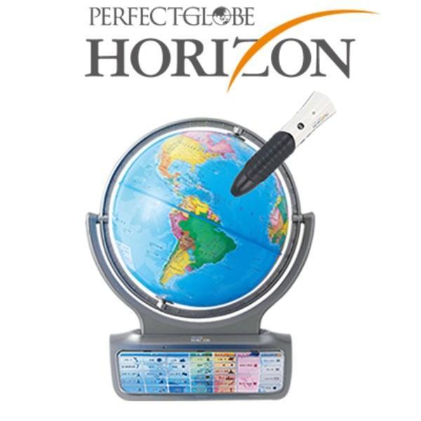 しゃべる地球儀 パーフェクトグローブ ホライズン HORIZON tayasu