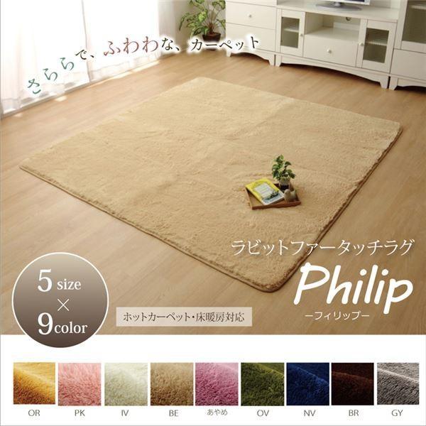 ふわふわ ラグマット 〔2畳 約185×185cm オレンジ〕 無地 フィラメント糸 ホットカーペット・床暖房対応 『フィリップ』 tayasu 02