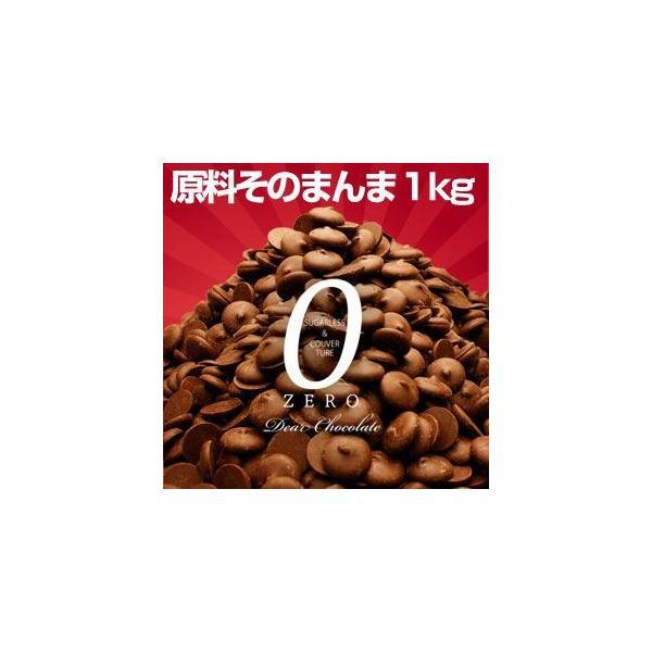 そのまんまディアチョコ ビター1kg tayasu 02