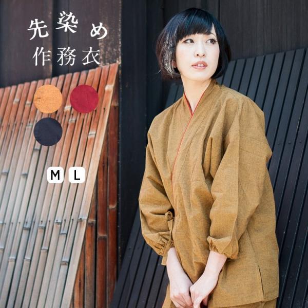 作務衣 女性 おしゃれ レディース 通年 綿 先染め 久留米企画 ギフト tayu-tafu