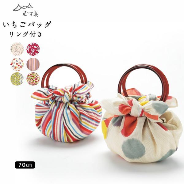 風呂敷 70×70 おしゃれ むす美/musubi 綿 モダンガール いちごバッグ リング付 袋入 メール便対応