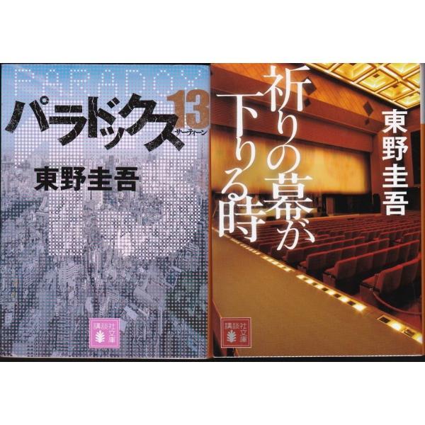「パラドックス13」「祈りの幕が下りる時」東野圭吾の2冊セットです。講談社文庫 文庫本|tb-store