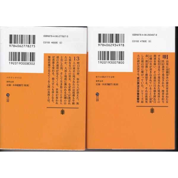 「パラドックス13」「祈りの幕が下りる時」東野圭吾の2冊セットです。講談社文庫 文庫本|tb-store|02