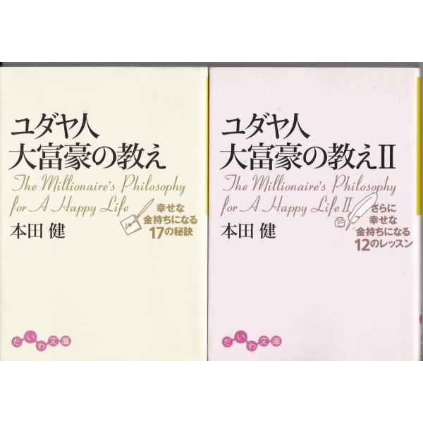 ユダヤ人大富豪の教え ユダヤ人大富豪の教えII 本田健の2冊セットです。幸せな金持ち 文庫本 送料無料|tb-store
