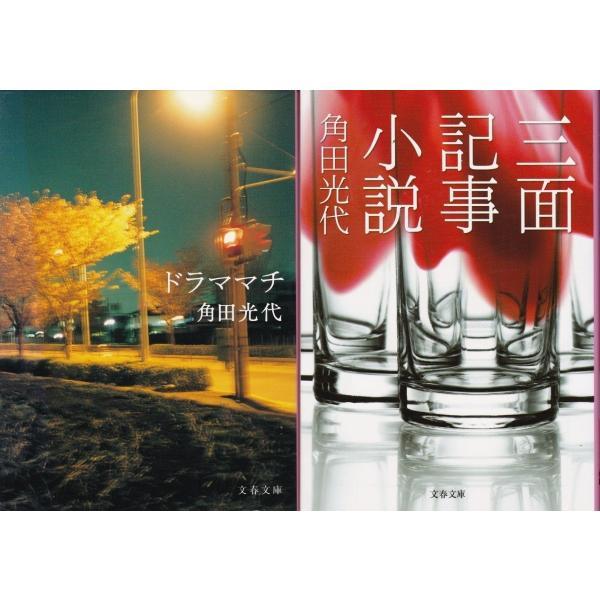 ドラママチ」「三面記事小説」角...