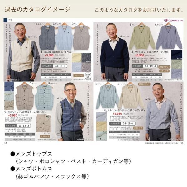 00e293579e374 ... シニアファッション カタログ 2019年春夏(60代 70代 80代 ハイミセス メンズ