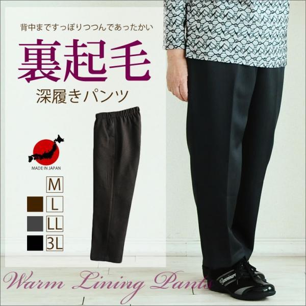高齢者 ズボン 女性 裏起毛 お尻まわりゆったり 深履きパンツ (シニア 服 70代 80代物 婦人 おばあちゃん服 高齢者 ズボン)|tc-mart