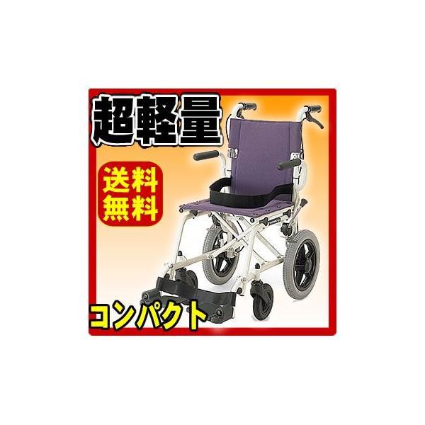 車椅子 軽量 折りたたみ コンパクト (車いす、車イス) 携帯用 旅ぐるまKA6カワムラサイクル|tc-mart