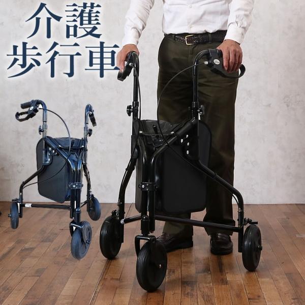 介護用三輪歩行器 ターンウォーカー( 男性 歩行車 介護用品  おしゃれ 3輪   福祉用具 )  介護 高齢者 老人 お年寄り 大人用