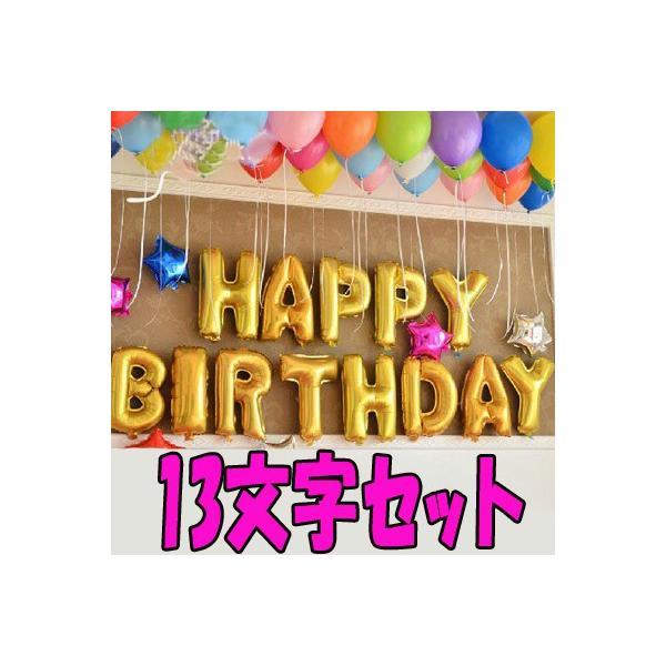 誕生日 バルーン happy birthday 風船 パーティー 飾り 飾り付け