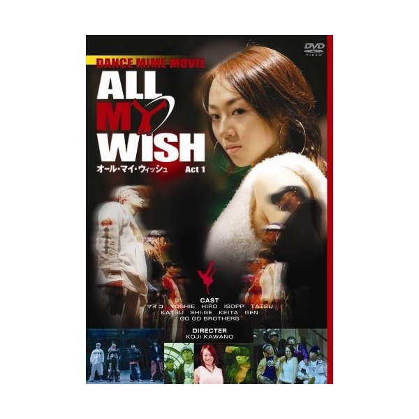 ALL MY WISH オール・マイ・ウィッシュ ACT.1【初版限定版】|te4510