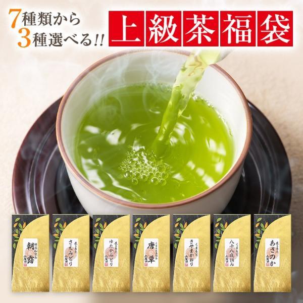 お茶新茶2021母の日ギフト品種を選べる上級茶福袋300g知覧茶お茶の葉緑茶茶葉