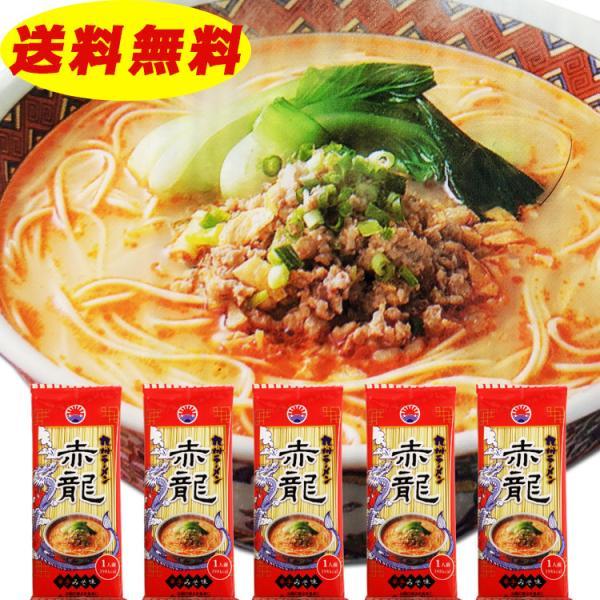 赤龍 ロン龍 カレー龍 中華スパ 炸醤龍 (ジャージャー) ラーメン とんこつ 辛子味噌 1人前×5袋 選択