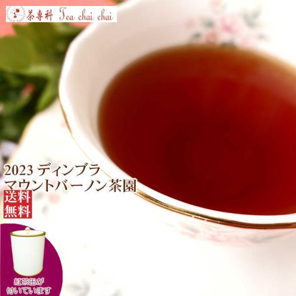 紅茶 茶葉 茶缶付 ディンブラ グリンテルト茶園 BOPF/2020 50g 茶葉 リーフ 送料無料