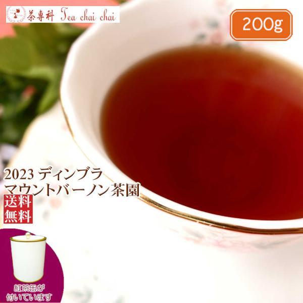 紅茶 茶葉 茶缶付 ディンブラ グリンテルト茶園 BOPF/2020 200g 茶葉 リーフ 送料無料