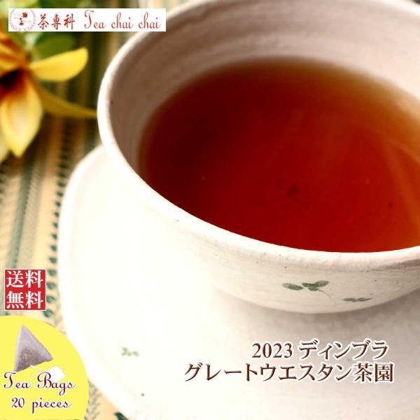紅茶 ティーバッグ 20個 ディンブラ グレートウエスタン茶園 BOPF/2020 茶葉 リーフ 送料無料