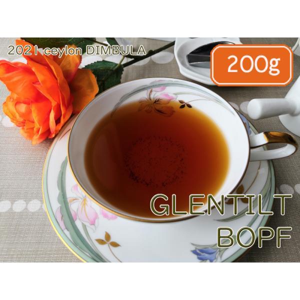 紅茶 茶葉 ディンブラ グリンテルト茶園 BOPF/2021 200g 茶葉 リーフ 送料無料