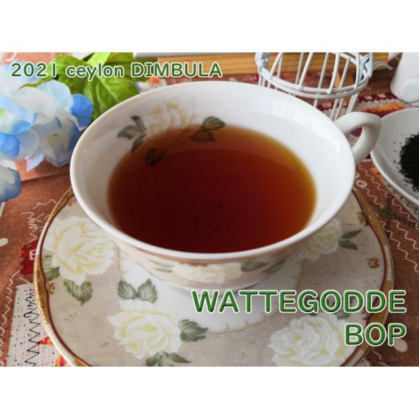 紅茶 茶葉 ディンブラ ワッテゴーデ茶園 BOP/2021 50g 茶葉 リーフ 送料無料