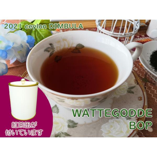 紅茶 茶葉 茶缶付 ディンブラ ワッテゴーデ茶園 BOP/2021 50g 茶葉 リーフ 送料無料