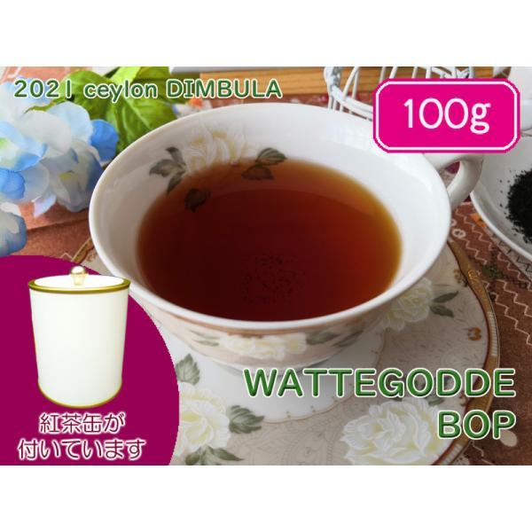 紅茶 茶葉 茶缶付 ディンブラ ワッテゴーデ茶園 BOP/2021 100g 茶葉 リーフ 送料無料