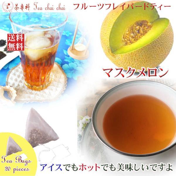 紅茶 ほんのり香るマスクメロン・フルーツ・フレーバード・ティーバッグ 20個