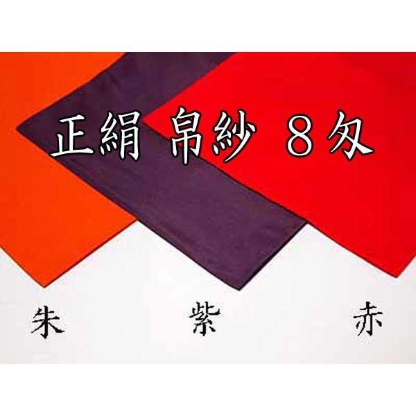 茶道具/ふくさ) 正絹塩瀬帛紗 8匁 赤・朱・紫 化粧箱入り 袱紗 服紗 ...
