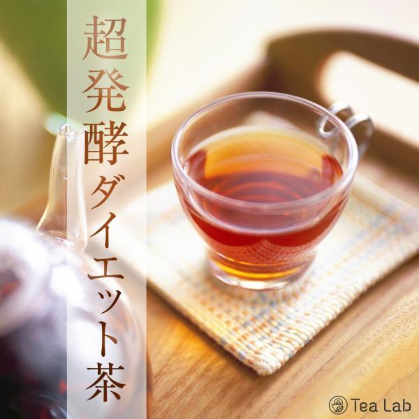トライアル価格 超発酵ダイエット茶(1袋5個入り)プーアル茶の熟茶と呼ばれる発酵茶|tealab|03