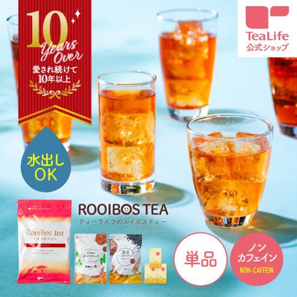 ルイボスティー お茶  商品画像