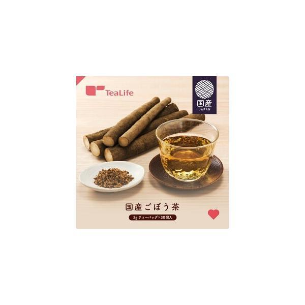 ごぼう茶 国産 お茶 国産ごぼう茶 ゴボウ茶 牛蒡茶 ポット用30個入 ティーバッグ 国産100% 食物繊維 ダイエット