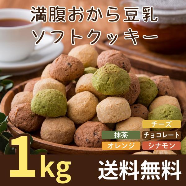 おからクッキー 訳あり 1kg 満腹おから豆乳ソフトクッキー 大量 ソフト 置き換え ダイエット食品 ダイエットクッキー やわらか 送料無料