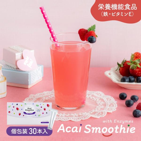 アサイー酵素スムージー 希少糖入 31包 スムージー 置き換え ダイエット 酵素 酵素スムージー グリーンスムージー 酵素ドリンク アサイー 粉末 ティーライフ