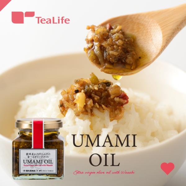 食べるオリーブオイル UMAMI OIL うまみオイル 新米 ご飯のお供 ごはんのお供 しらす わさび オリーブオイル 静岡 ギフト 調味料 おつまみ 母の日 父の日
