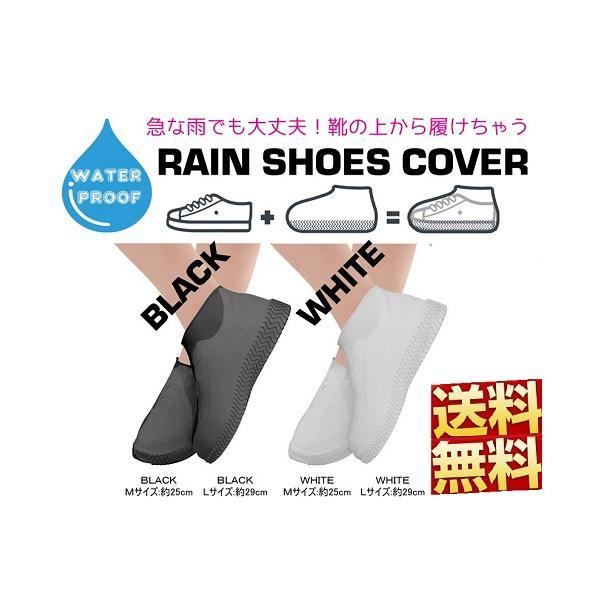 レインシューズカバーシリコン防水滑りにくいメンズ子供学生レインシューズカバー雨カバー履いたまま雨梅雨携帯用