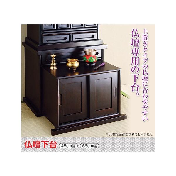 仏壇下台45cm幅 木製 (黒檀調 紫檀調)・・・新生活・送料無料