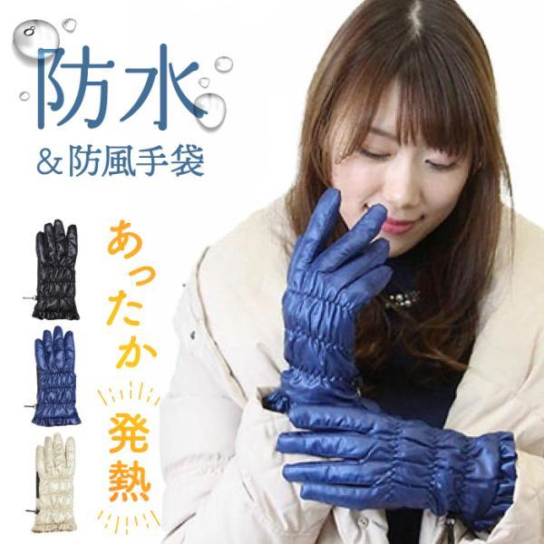 婦人防水発熱シャーリング手袋
