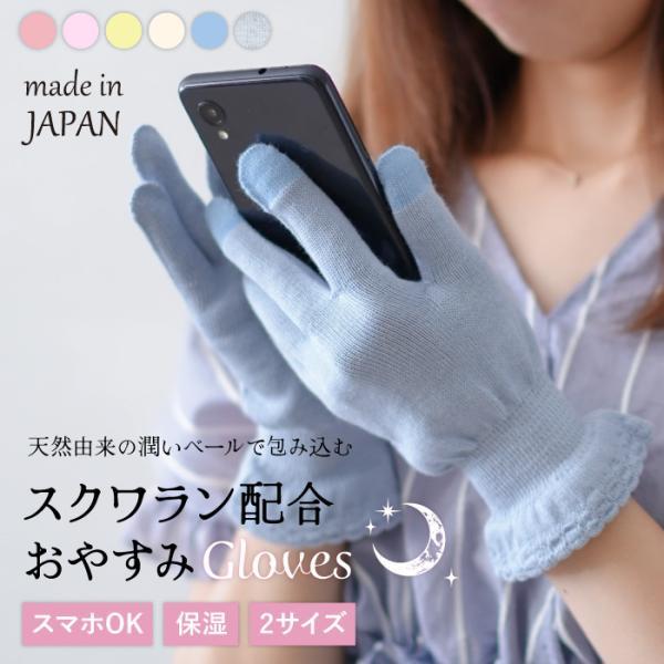 ハンドケア手袋スマホ対応日本製