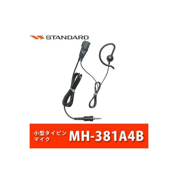 小型タイピンマイク MH-381A4B スタンダード 特小トランシーバー用|tech21