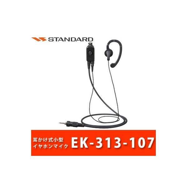 耳かけ式小型イヤホンマイク EK-313-107 スタンダード  1ピンねじ込ジャック用|tech21