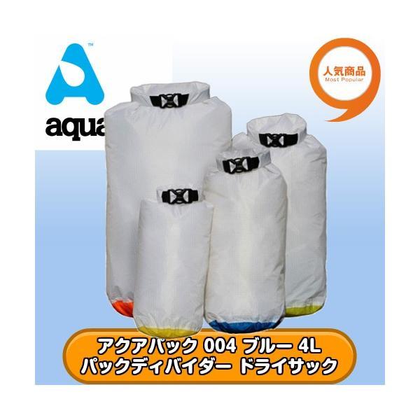 アクアパック 004 パックディバイダー ドライサック 4L ブルー 全国送料無料 aquapac tech21