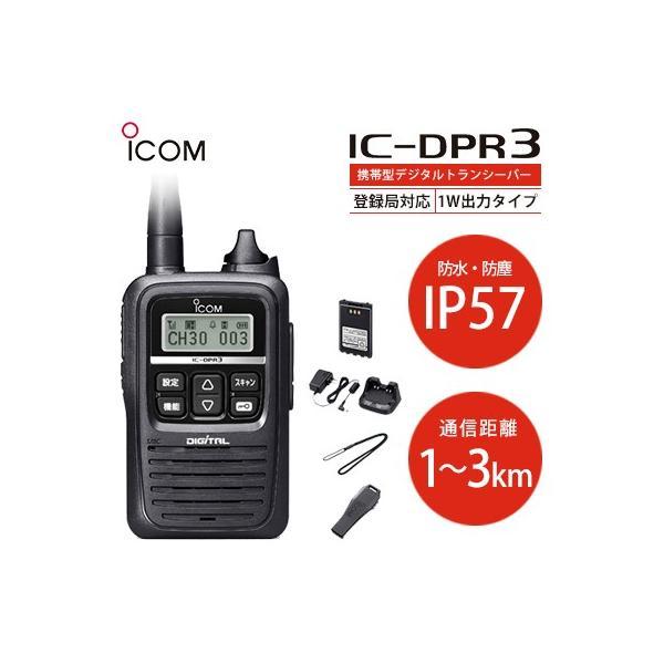 デジタル簡易無線登録局 IC-DPR3 アイコム iCOM  防水 1W インカム 無線機 tech21