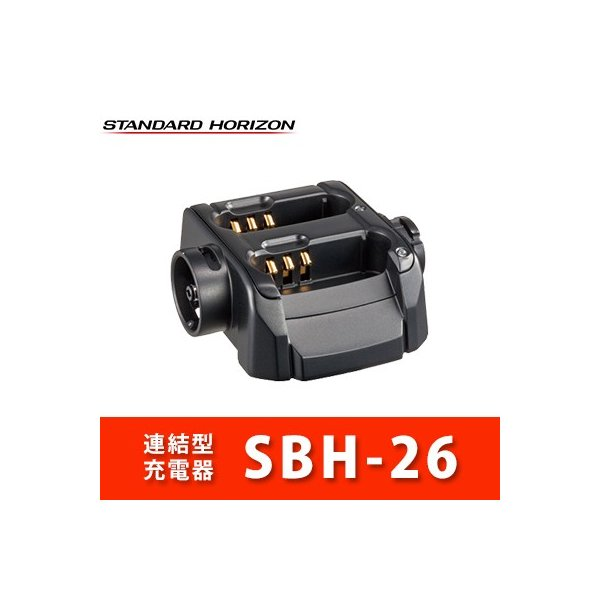 連結型充電器 チャージャー SBH-26  スタンダード 別売りACアダプタSAD-50A必要 tech21