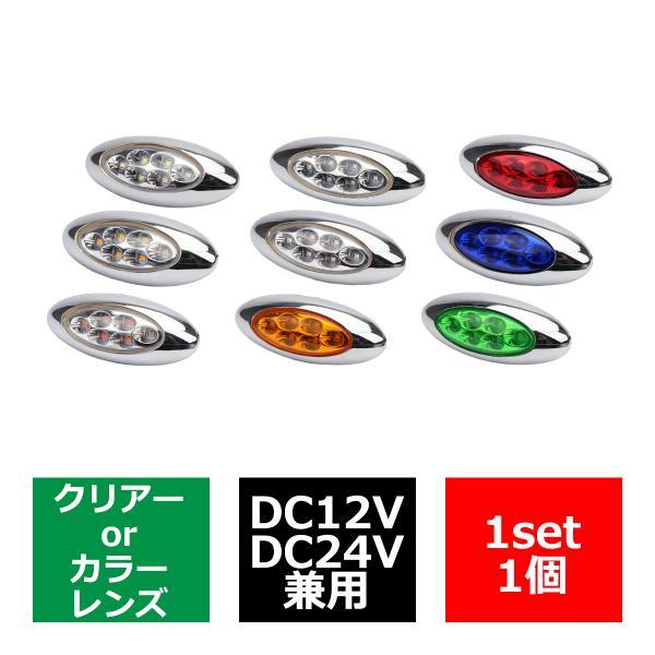 LEDマーカーランプ オーバル形状 DC12V/24V兼用 2段階点灯 汎用 LED6発 ホワイト/アンバー/レッド/ブルー/グリーン