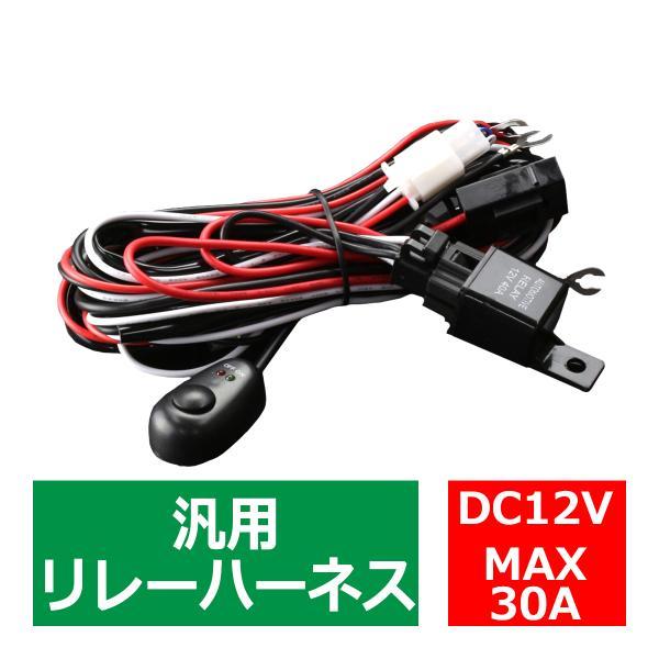 スイッチ付 汎用リレーハーネス フォグや作業灯に 12V30A  IZ087|tech