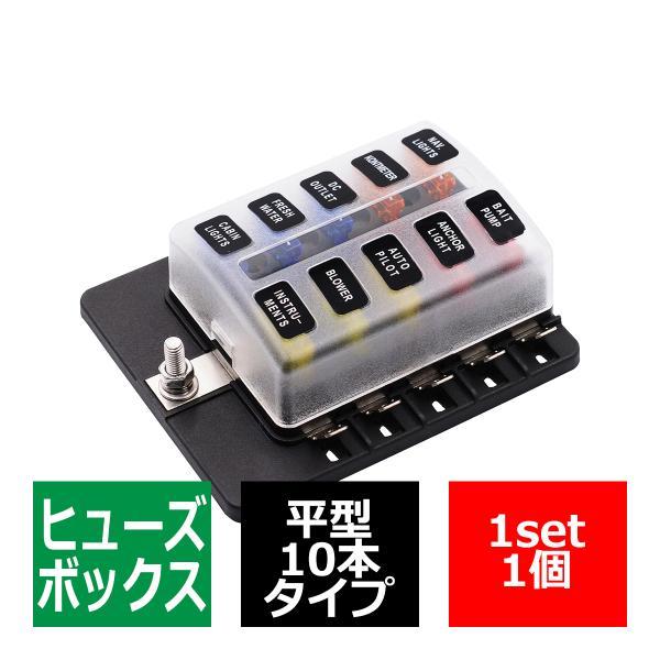 平型ヒューズ用 ヒューズボックス 10極タイプ DC12V/24V兼用 MAX100A IZ508