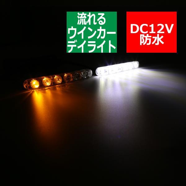 流れるウインカー 搭載 DC12V専用 汎用LEDデイライト ホワイト発光 シーケンシャルウインカー アンバー発光 DRL PZ164