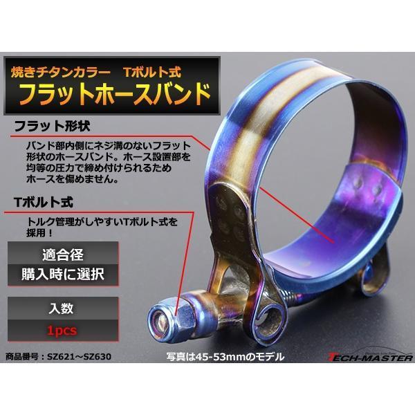 焼きチタンカラー 汎用 ステンレス フラット ホースバンド 幅19mm シリコンホース サイズ選択 1個  SZ621〜SZ630|tech