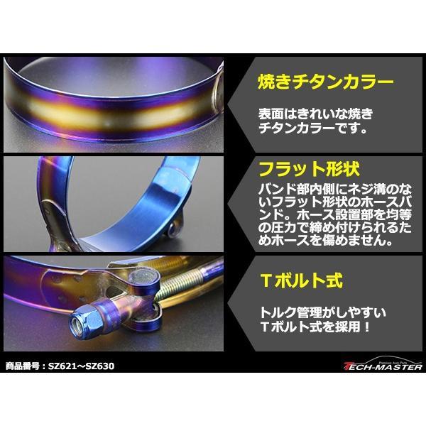 焼きチタンカラー 汎用 ステンレス フラット ホースバンド 幅19mm シリコンホース サイズ選択 1個  SZ621〜SZ630|tech|02