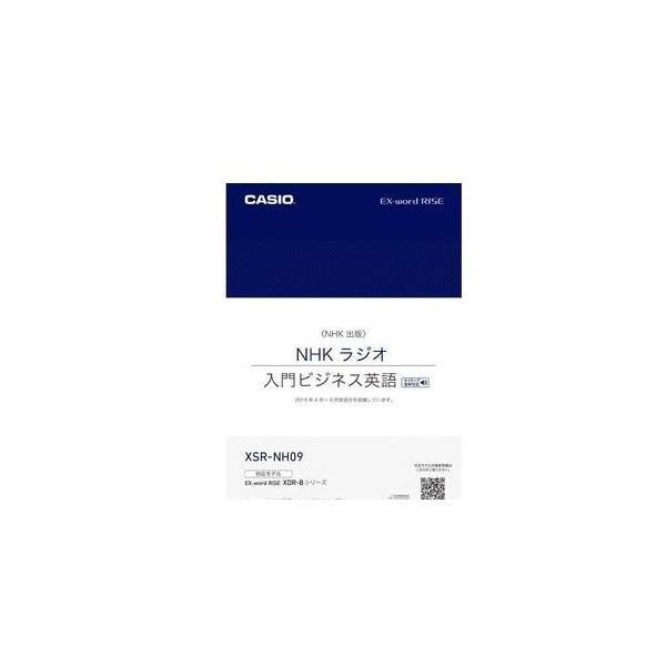 【5セット】 カシオ 電子辞書EX-word RISE追加コンテンツ(CD-ROM版) XSR-NH09 [XSR…[10000円アマゾンギフト付]