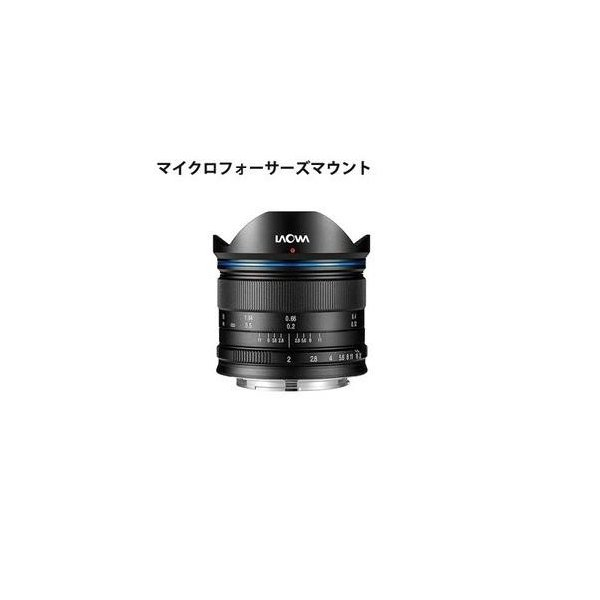 LAOWA 7.5mm F2 MFT マイクロフォーサーズ Anhui ChangGeng Optical Tec…[10000円キャッシュバック]